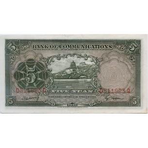 100 francs Panthéon 1983