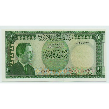 1 Dinar JORDANIE 1959 P.14b SPL+
